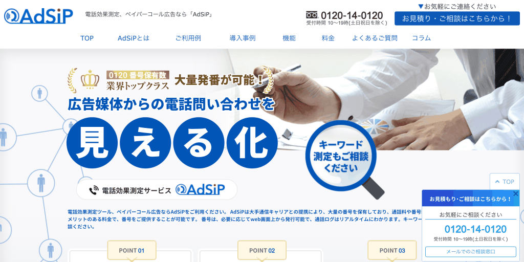 AdSiP_フリービット株式会社