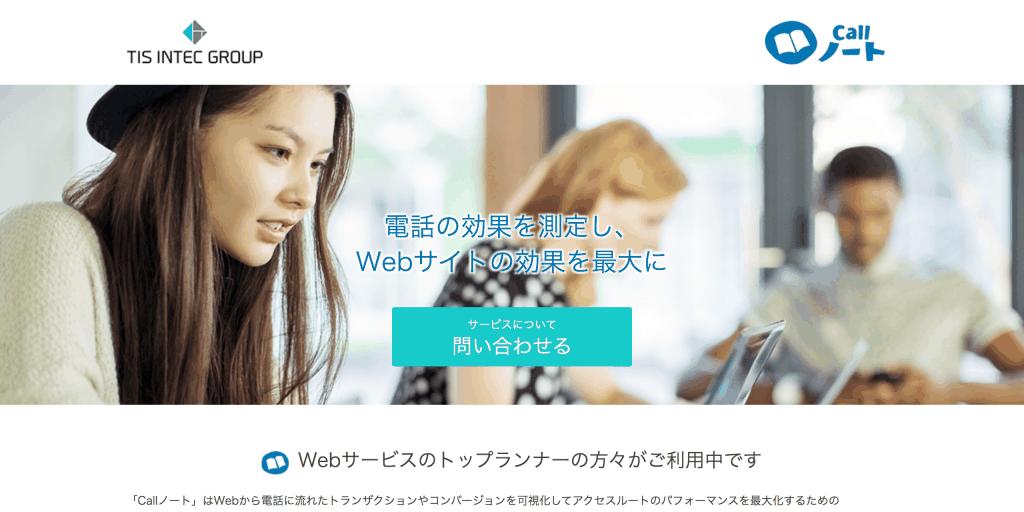 Callノート_TIS株式会社