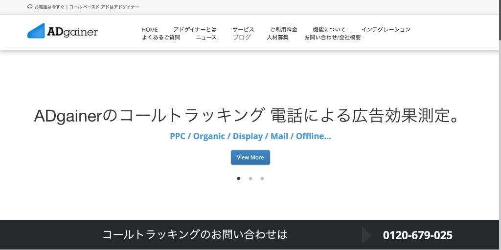 ADgainer_株式会社アドゲイナー