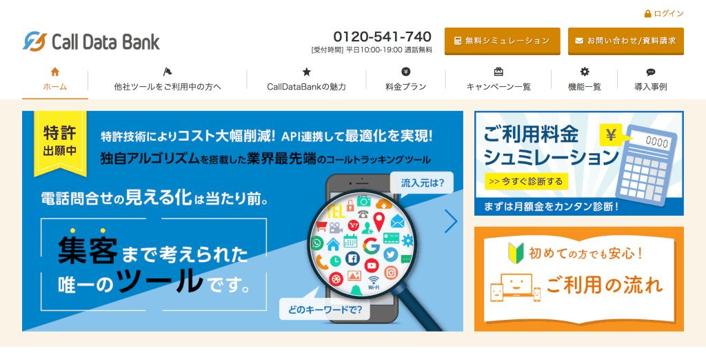 Call Data Bank_株式会社ログラフ