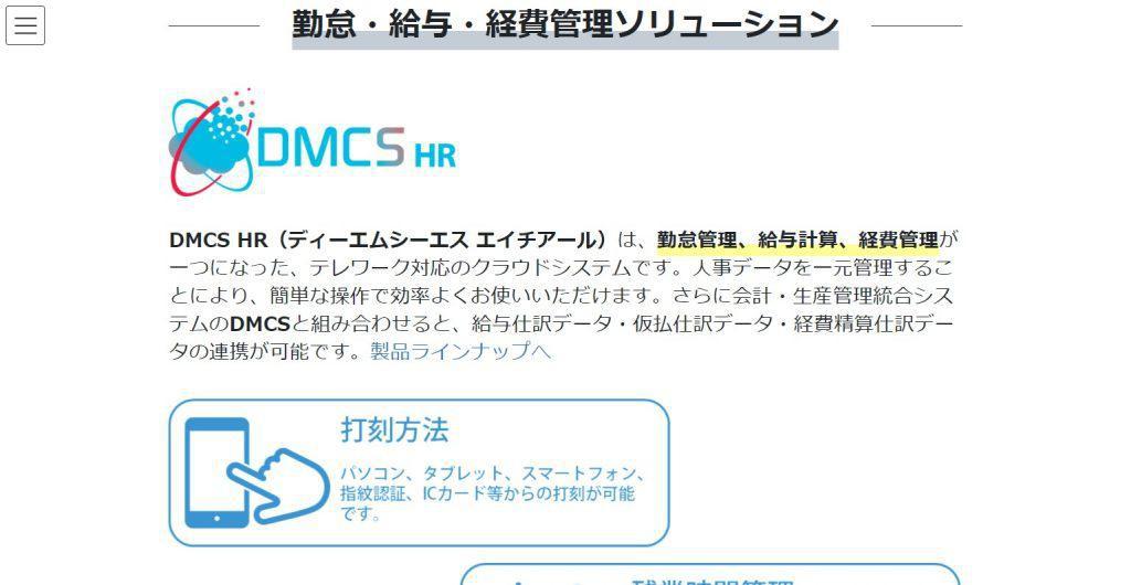 DMCS HR