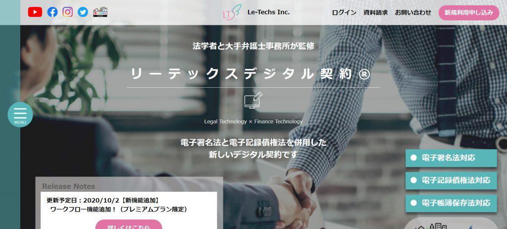 リーテックスデジタル契約®_リーテックス株式会社