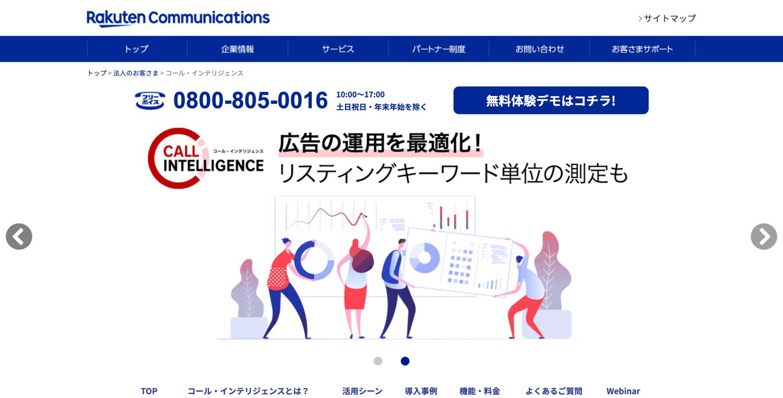コール・インテリジェンス_楽天コミュニケーションズ株式会社