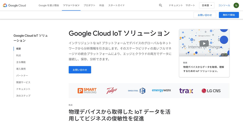 Google Cloud IoT(GCP)_Google