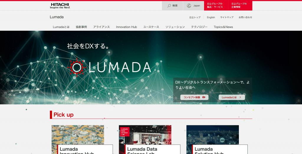 Lumada(ルマーダ)_日立