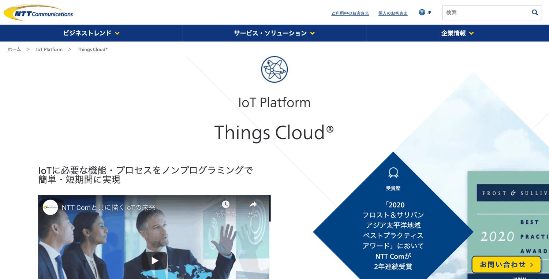 Things Cloud_NTTコミュニケーションズ株式会社