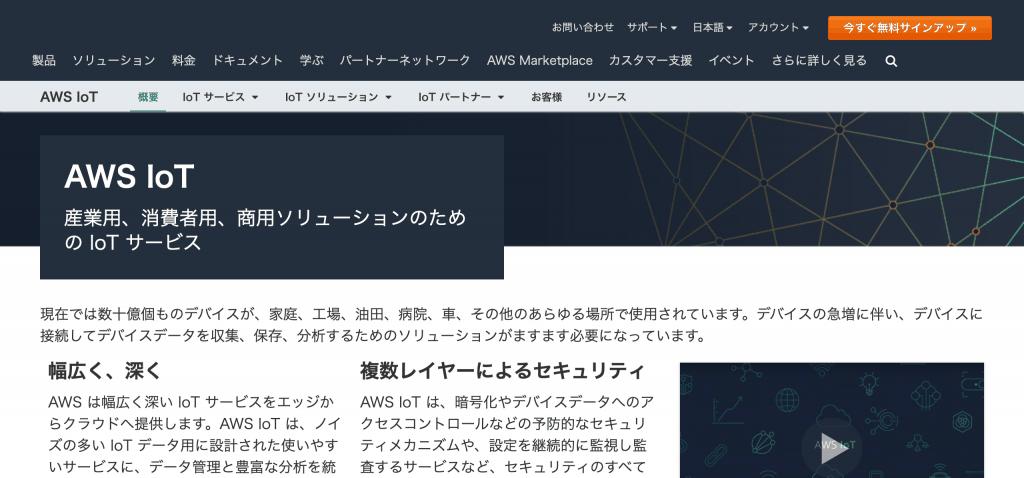 AWS IoT(Amazon Web Services)_Amazon