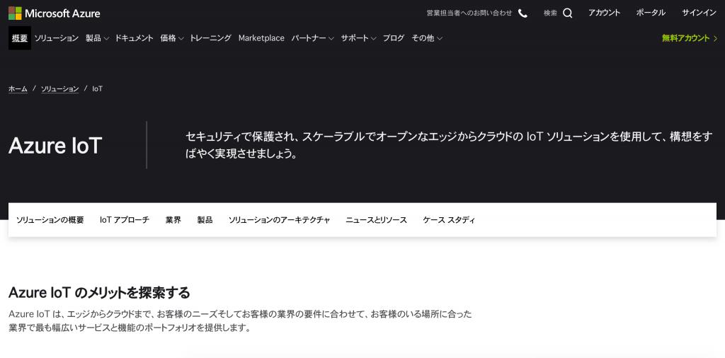 Azure IoT_Microsoft
