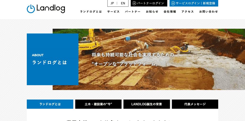 LANDLOG_小松製作所、NTTドコモ、SAPジャパン、オプティム