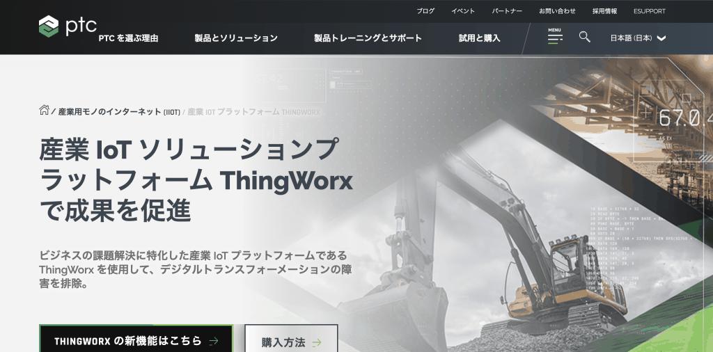 ThingWorx_PTC