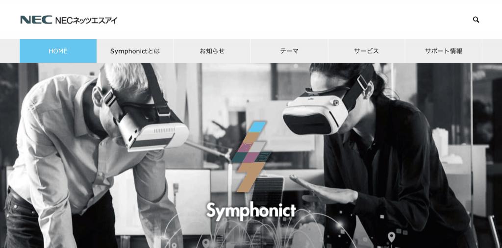 Symphonict_NECネッツエスアイ株式会社