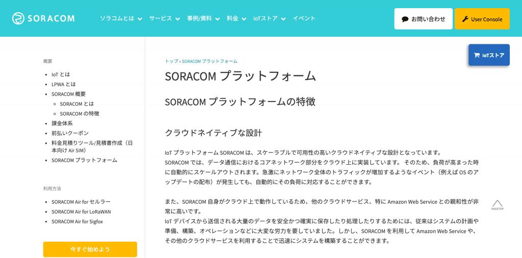 SORACOMプラットフォーム_株式会社ソラコム