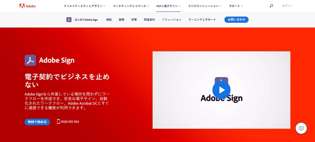Adobe Sign_アドビ株式会社