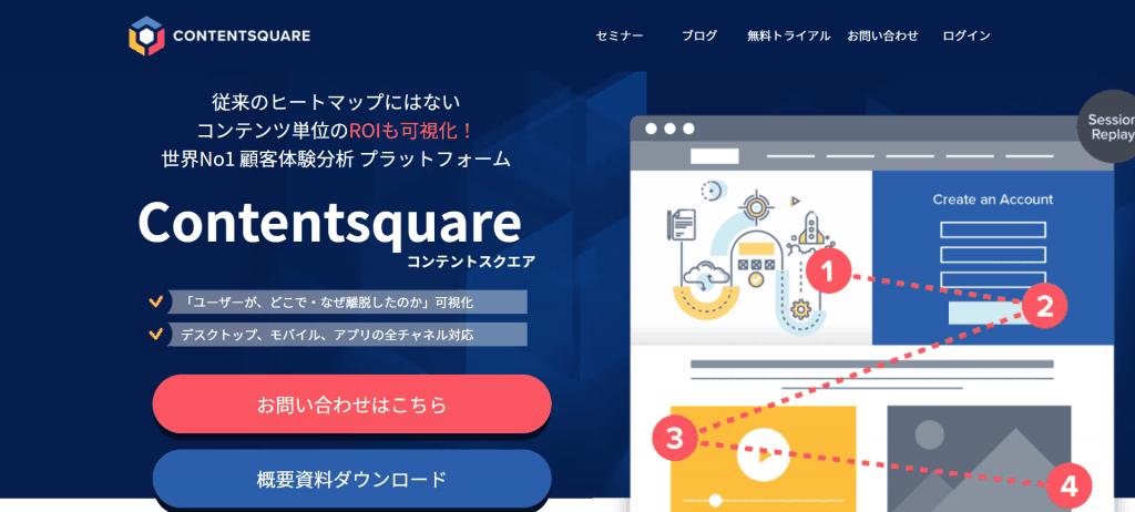 Contentsquare_株式会社ギャプライズ