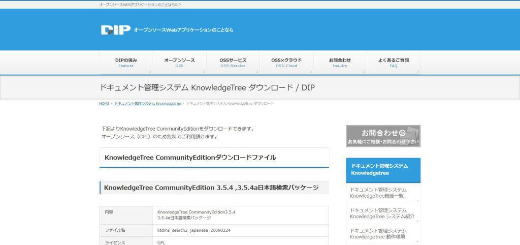KnowledgeTree Community Edition_有限会社ディアイピィ
