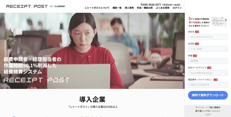 ポスト レシート RECEIPT POST(レシートポスト)の料金·評判·機能について。月額30,000円から利用できる?