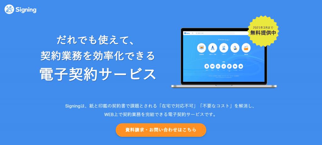 電子契約サービス「Signing」_株式会社ネオキャリア