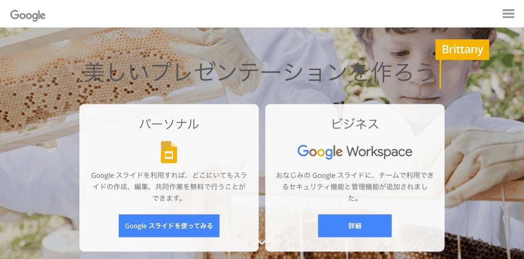 Google スライド_Google