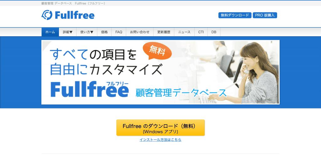 Fullfree_株式会社フリースタイル