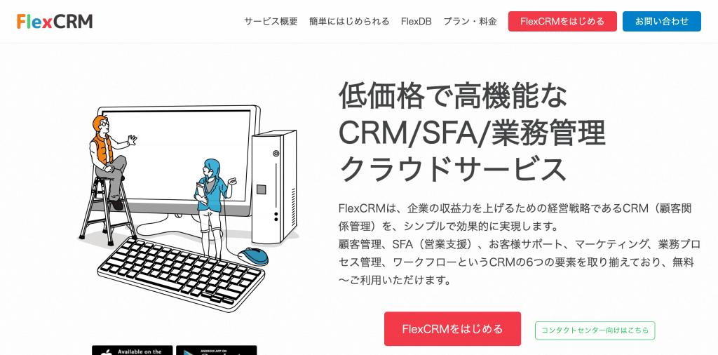 FlexCRM_ノイアンドコンピューティング株式会社
