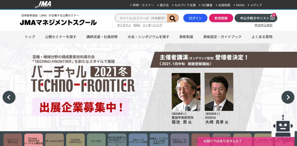 JMAマネジメントスクール_日本能率協会(JMA)