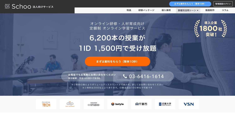 Schoo 法人向けサービス_株式会社Schoo(スクー)