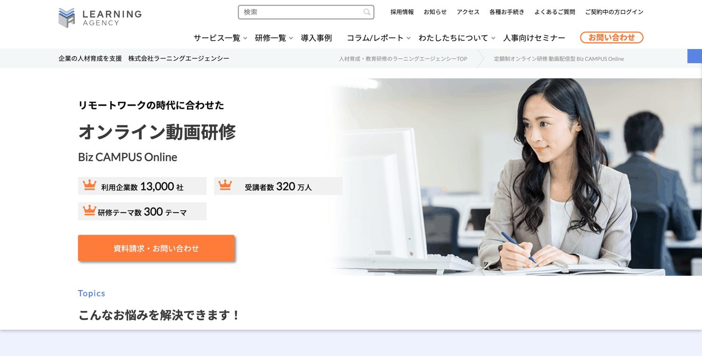 Biz CAMPUS Online_株式会社ラーニングエージェンシー