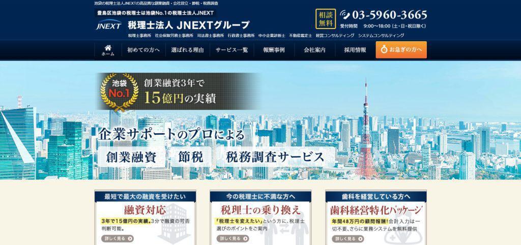 税理士法人 JNEXTグループ