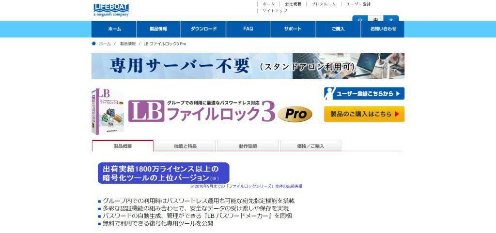 LB ファイルロック3 Pro