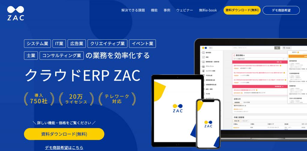 クラウドERP ZAC_株式会社オロ
