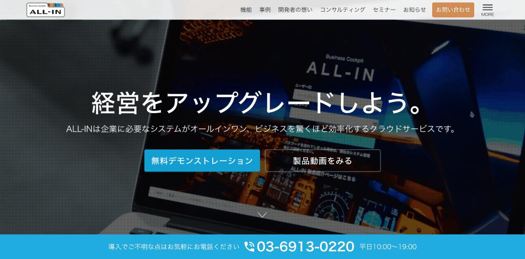 ALL-IN_株式会社ビジネスバンクグループ