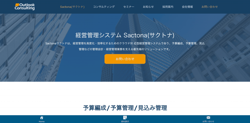 Sactona(サクトナ)_アウトルックコンサルティング株式会社