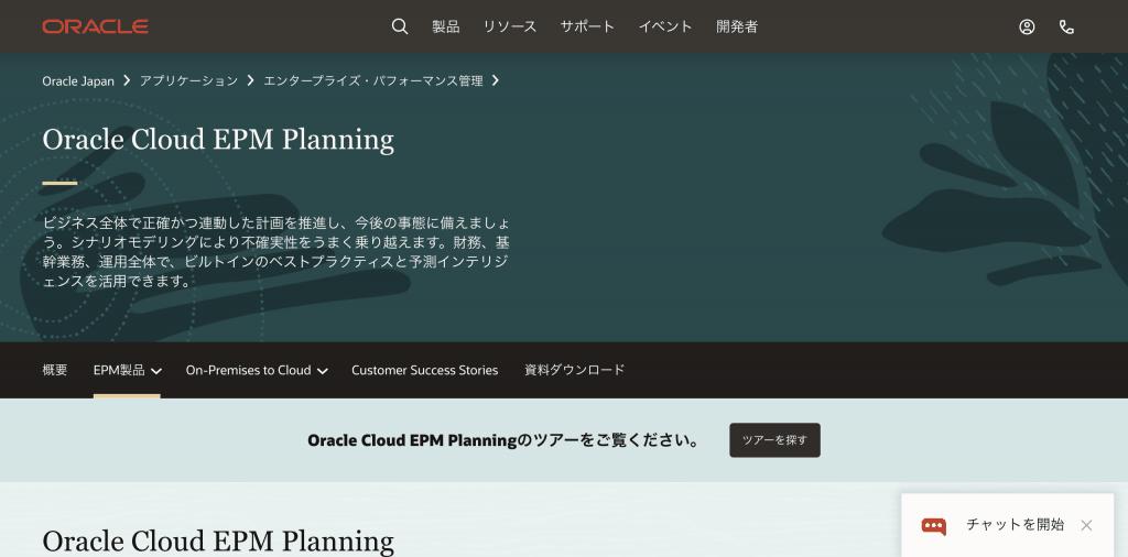 Oracle Cloud EPM Planning_株式会社大塚商会