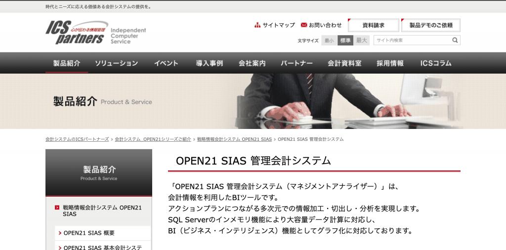 OPEN21 SIAS 管理会計システム_株式会社ICSパートナーズ