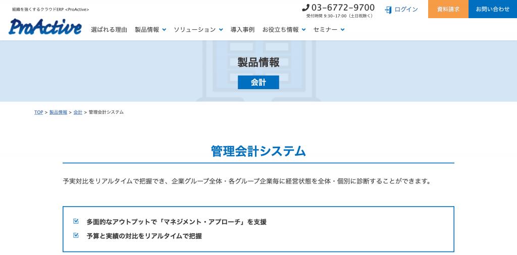 ProActive(管理会計システム)_SCSK株式会社