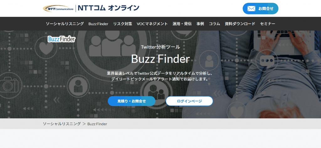 BuzzFinder _NTTコム オンライン・マーケティング・ソリューション株式会社