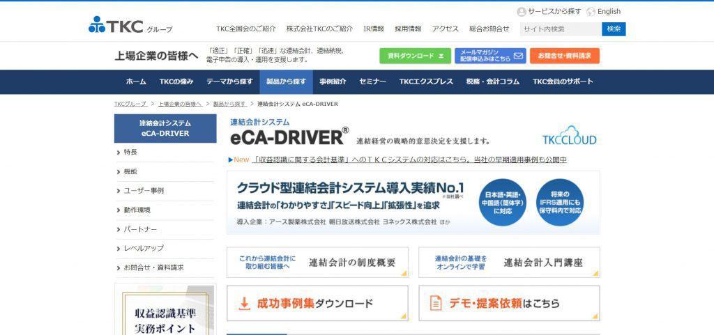 eCA-DRIVER_株式会社 TKC