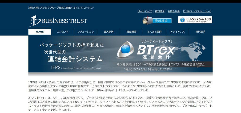 BTrex連結会計_株式会社ビジネストラスト