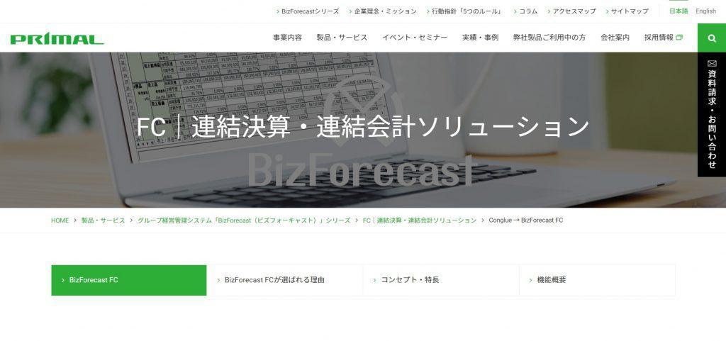 BizForecast FC_プライマル株式会社