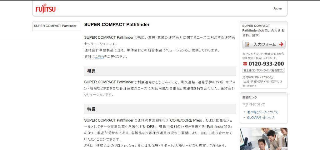 SUPER COMPACT Pathfinder_富士通株式会社
