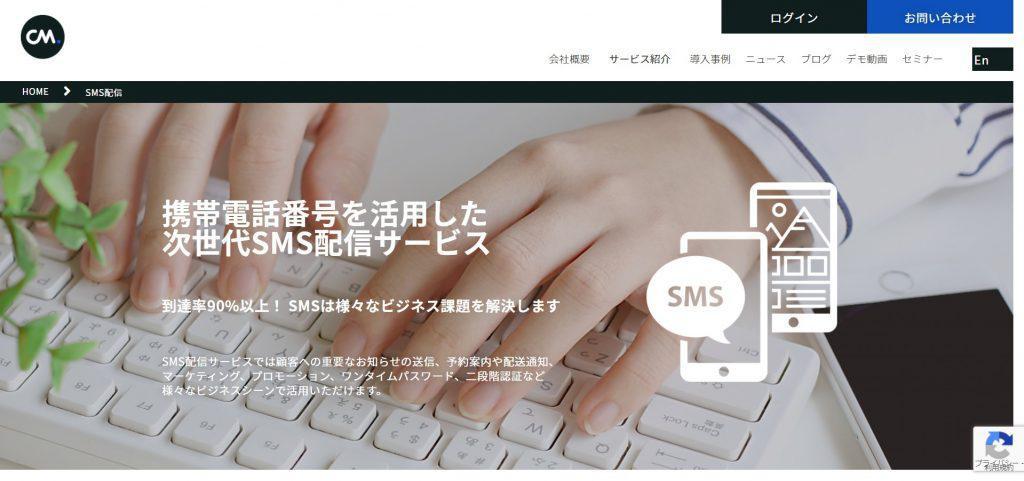 SMS配信サービス_CM.com Japan株式会社