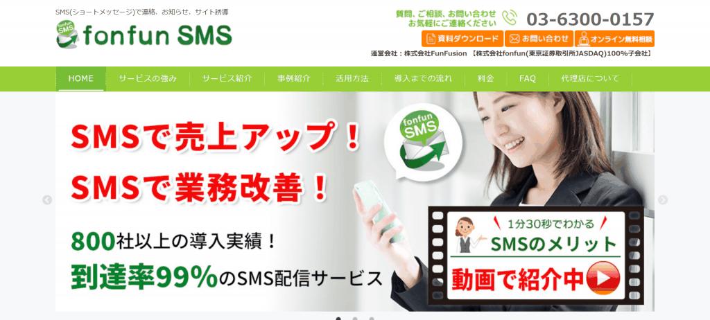 fonfunSMS_株式会社FunFusion