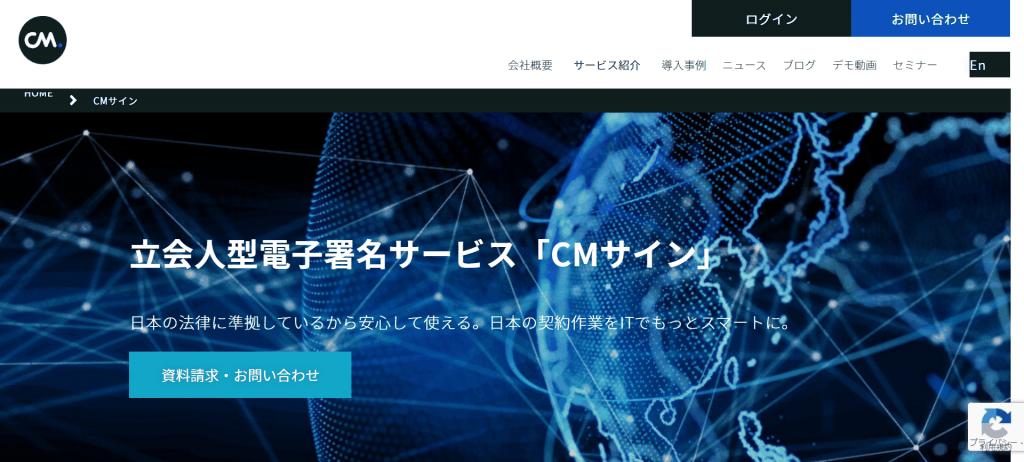 電⼦署名サービス CMサインCM.com _Japan株式会社