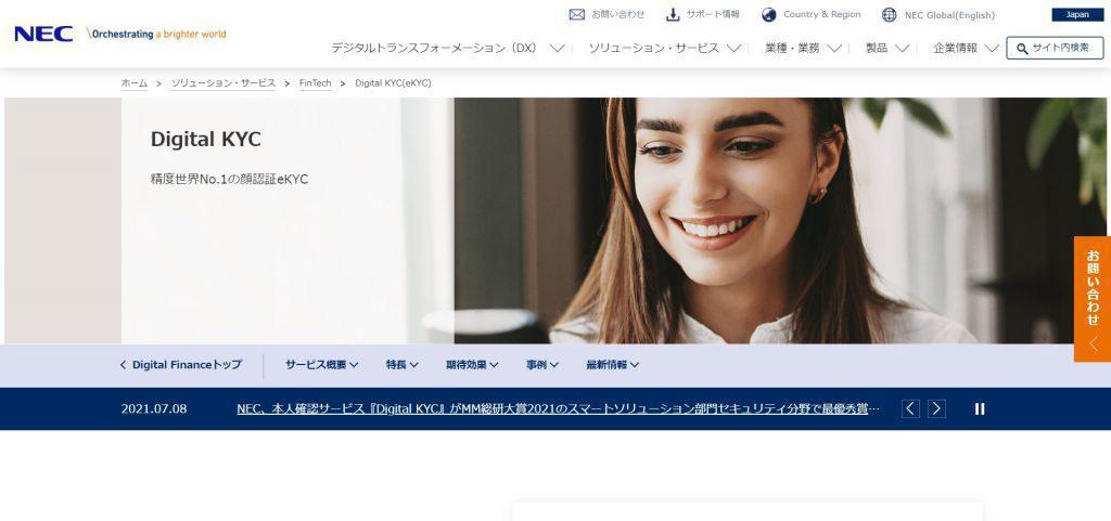 Digital KYC_日本電気株式会社