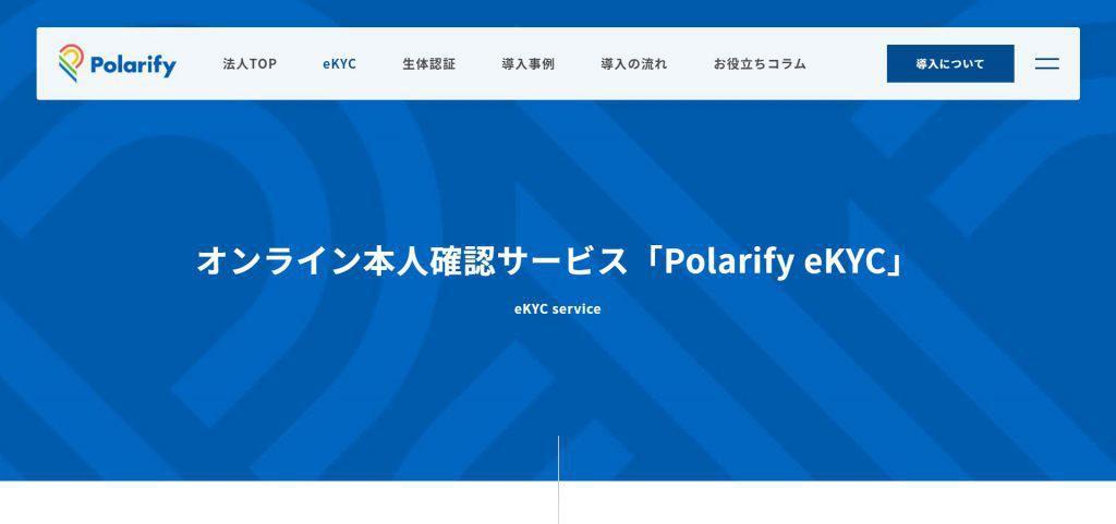 Polarify eKYC(株式会社ポラリファイ)