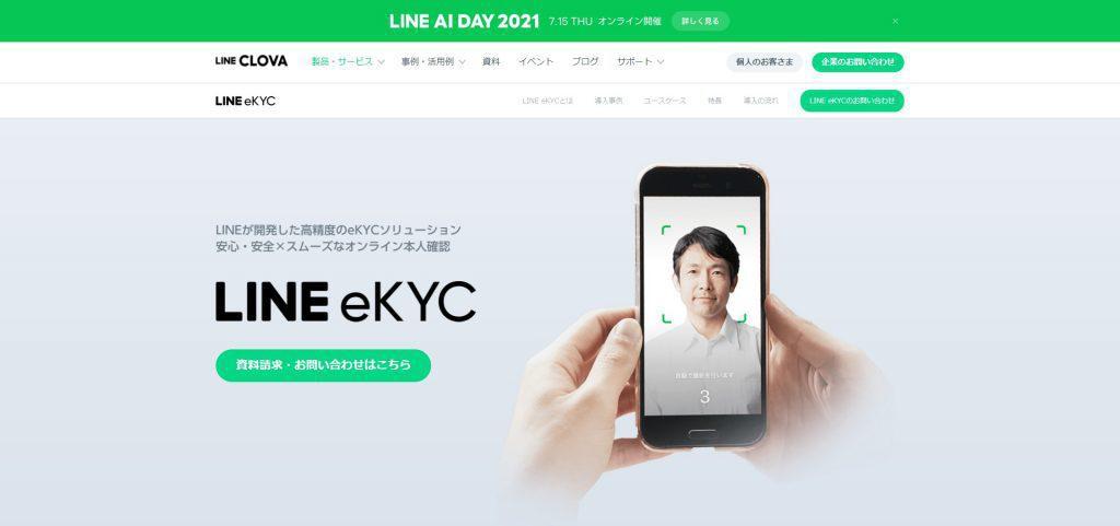 LINE eKYC_LINE株式会社
