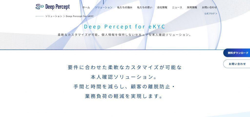 Deep Percept for eKYC(Deep Percept株式会社)