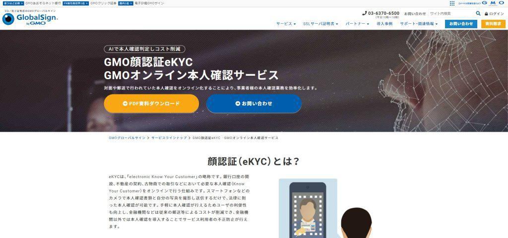 GMO顔認証eKYC(GMOグローバルサイン株式会社)