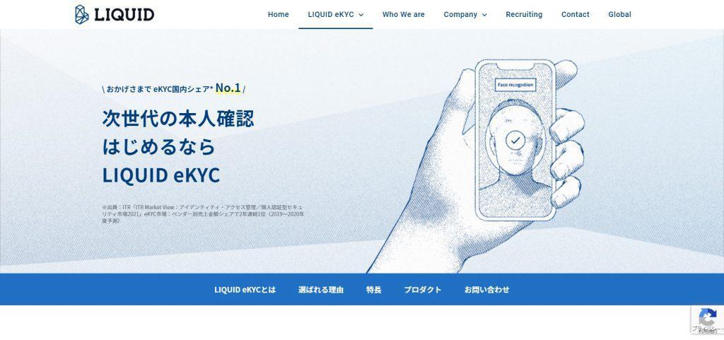 LIQUID eKYC(株式会社Liquid)