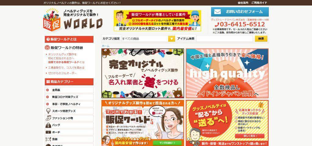 販促ワールド_グッズトレードジャパン株式会社